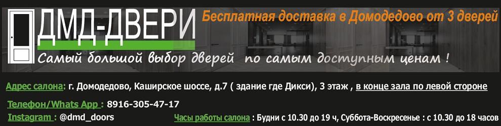 ДМД-ДВЕРИ